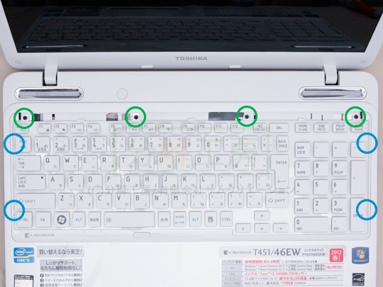 dynabook T451分解3キーボードを外す(2)